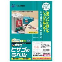 ヒサゴ 屋外用ラベル油面対応 A4 24面 余白あり KLPA701S 1パック(10シート入) (取寄品)