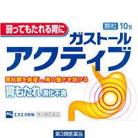 【第3類医薬品】ガストールアクティブ 10包 エスエス製薬