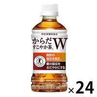 【トクホ・特保】からだすこやか茶W 350ml 1箱(24本入)