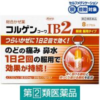 【指定第2類医薬品】コルゲンコーワIB2 8カプセル 興和★控除★