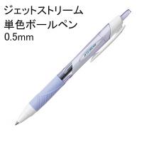 ジェットストリーム 油性ボールペン 0.5mm 黒インク 3本 ラベンダー軸 SXN-150-05 三菱鉛筆uni(直送品)