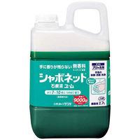 サラヤ シャボネット石鹸液ユ・ム 2.7L 【希釈液体タイプ】