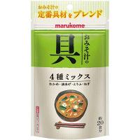 マルコメ おみそ汁の具 4種ミックス