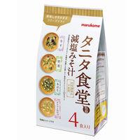 インスタント味噌汁 FDタニタ食堂監修 アソート 1袋(4食入) マルコメ
