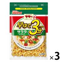日清フーズ マ・マー 早ゆで3分サラダマカロニ 1セット(3袋入)
