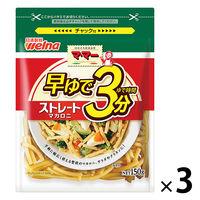 日清フーズ マ・マー 早ゆで3分ストレートマカロニ 1セット(3個入)