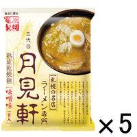 札幌三代目月見軒味噌味 5食