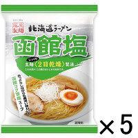 藤原製麺 北海道ラーメン函館塩 1セット(5食入)