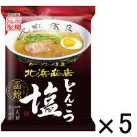 函館北浜商店とんこつ塩 5食