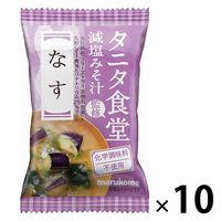 マルコメ タニタ食堂 減塩みそ汁 なす 袋9g