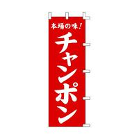 ササガワ のぼり チャンポン 40-2033 1枚(取寄品)