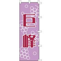 ササガワ のぼり 巨峰 40-7272 1枚(取寄品)