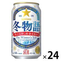 冬物語 350ml 24缶