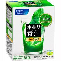 本搾り 青汁ベーシック 30本入り(4.5g×30) ファンケル 青汁