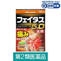 【第2類医薬品】フェイタス5.0 温感 14枚 久光製薬★控除★