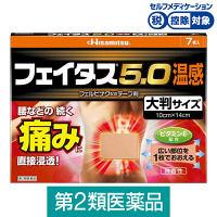 【第2類医薬品】フェイタス5.0 温感大判サイズ 7枚 久光製薬★控除★