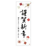 長門屋商店 年賀ポスター 水引飾り付「梅鶴」 ネンガ-31