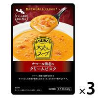 インスタント 大人むけのスープ オマール海老のクリームビスク 140g 1セット(3個入) HEINZ(ハインツ)
