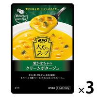 インスタント 大人むけのスープ 栗かぼちゃのクリームポタージュ 160g 1セット(3個入) HEINZ(ハインツ)