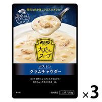 インスタント 大人むけのスープ ボストンクラムチャウダー 140g 1セット(3個入) HEINZ(ハインツ)