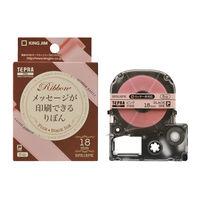 キングジム テプラ PROテープ りぼん 18mm ピンク(黒文字) 1個 SFR18PK