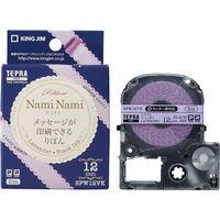 キングジム テプラ PROテープ りぼん(なみなみ) 12mm ラベンダー(黒文字) 1個 SFW12VK