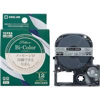 キングジム テプラ PROテープ りぼん(バイカラー) 12mm シルバー&ネイビー(黒文字) 1個 SFB12XK