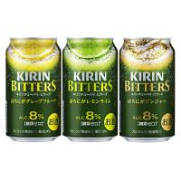 キリン ビターズ アソート 3種類