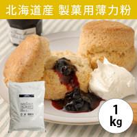 クーヘン(北海道産製菓用薄力粉) 1kg
