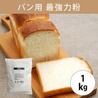 クオカ(cuoca) スーパーキング(最強力粉) 1kg 1袋