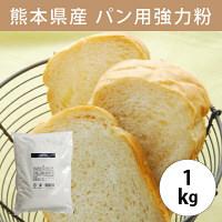クオカ(cuoca) 南のめぐみ(熊本県産強力粉) 1kg 1袋