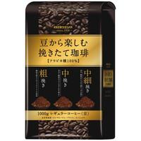 【コーヒー豆】サッポロウエシマコーヒー 豆から楽しむ挽きたて珈琲 1袋(1kg)