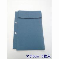 布図面袋6mm穴パイプファイル用マチ5cm 1パック(5枚入)