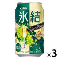 キリン 氷結 <シャルドネスパーク> 350ml×3缶