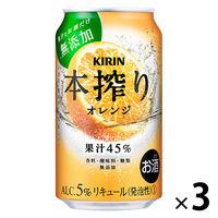 本搾り オレンジ 350ml 3缶