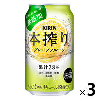 キリン 本搾りチューハイ <グレープフルーツ> 350ml×3缶