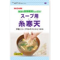 かんてんぱぱ スープ用糸寒天 1袋(30g)