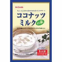 【かんてんぱぱ】ココナッツミルクの素