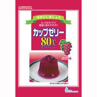 【かんてんぱぱ】ゼリー80℃ ぶどう味