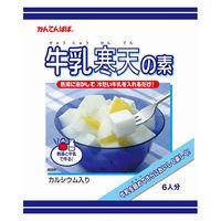 【かんてんぱぱ】牛乳寒天の素