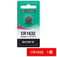 ソニー リチウムコイン電池 CR1632