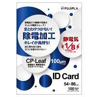 フジプラ CPリーフ IDカードサイズ FCP-105486 1箱(100枚入)