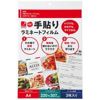 アコ・ブランズ・ジャパン 手貼りラミネートフィルム A4 1パック(3枚入) SLMA4