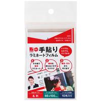 アコ・ブランズ・ジャパン 手貼りラミネートフィルム 名刺サイズ 1パック(10枚入) SLMBC