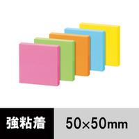 【強粘着】アスクル 強粘着ふせん 50×50mm ビビッドカラー 50冊