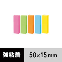 【強粘着】アスクル 強粘着ふせん 50×15mm ビビッドカラー 10冊