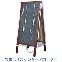 A型看板用レインカバー 小型サイズ クリア ビーコレクト