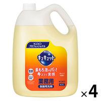 キュキュット業務用4.5L オレンジ 1箱(4個入) 花王