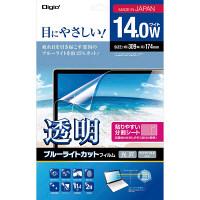 【アウトレット】ナカバヤシ PC向け(透明)ブルーライトカットフィルム SF-FLKBC140W
