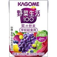 野菜生活100紫の野菜100ml(36本